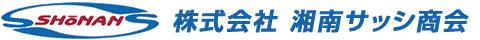 株式会社湘南サッシ商会
